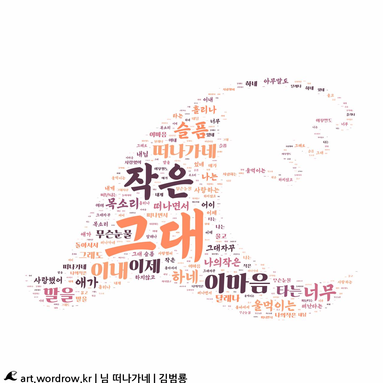 워드 아트: 님 떠나가네 [김범룡]-23